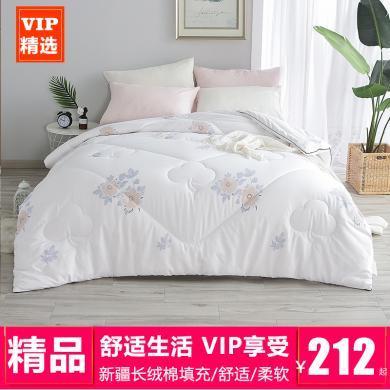 【下单减30/50元】VIPLIFE新疆长绒棉棉花被 印花缝隙款棉花填充被子冬被