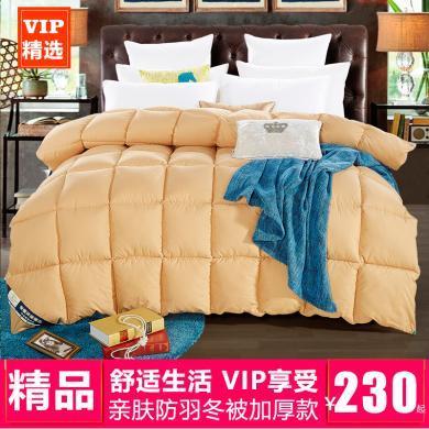 【下單減30/50元】VIPLIFE冬被 親膚柔軟防羽冬被加大加厚款