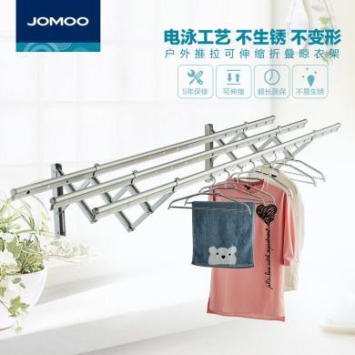 JOMOO九牧鋁合金戶外陽臺伸縮晾衣架外飄推拉晾衣桿曬被架LO001