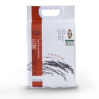 康在此 新米上市 新米五常大米東北大米稻花香大米有機大米2.5kg