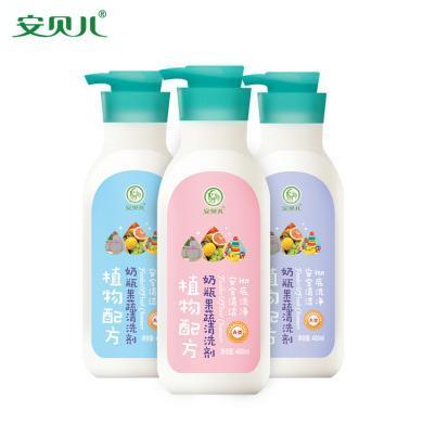 安貝兒嬰兒奶瓶清洗劑洗奶瓶液無毒天然新生兒果蔬清洗液清潔劑
