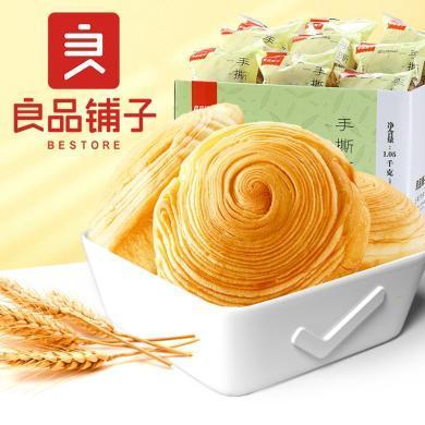【良品鋪子-手撕面包1050g整箱】零食早餐食品吃的休閑小吃糕點