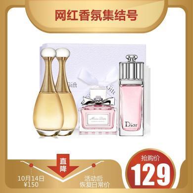 【支持购物卡】法国Dior迪奥经典香水小样4件套盒5ml*4  高贵典雅 自信完美