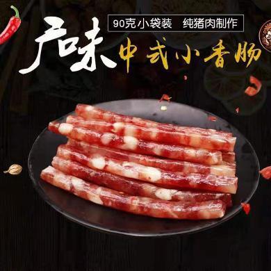 飛禹 廣味小香腸90g四川特產純肉臘腸燒烤腸臘肉火鍋串串必備食材 fy06
