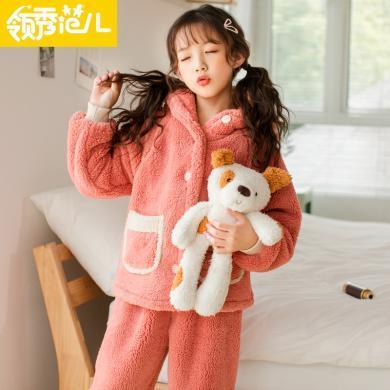 領秀范兒秋冬季法蘭絨女童兒童睡衣長袖小孩兒童加厚珊瑚絨帶帽家居服套裝SH2027