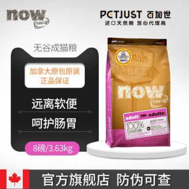 Petcurean Now!加拿大進口無谷鮮肉成貓糧8磅3.6KG