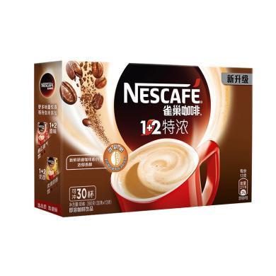 Nestle雀巢咖啡1+2特濃咖啡30條速溶咖啡粉390g禮盒裝
