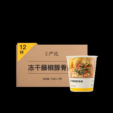 網易嚴選 凍干藤椒豚骨面 74克*12盒 3661009