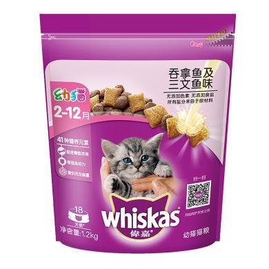 偉嘉幼貓貓糧吞拿魚及三文魚味1.2kg