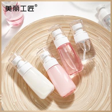 美丽工匠 喷雾瓶乳液瓶分装瓶细雾补水化妆水喷瓶护肤化妆品空瓶