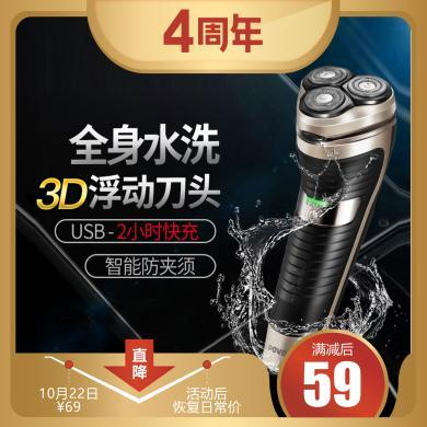 奔腾(POVOS)奔腾剃须刀充电电动剃须刀PW830