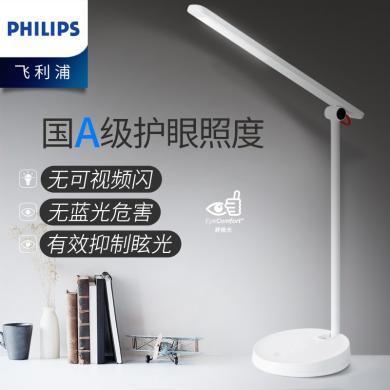 飛利浦(PHILIPS) LED讀寫臺燈 工作學習臥室床頭燈書桌兒童閱讀大學生宿舍燈 品慧 -LED7.4W-四段觸控調光
