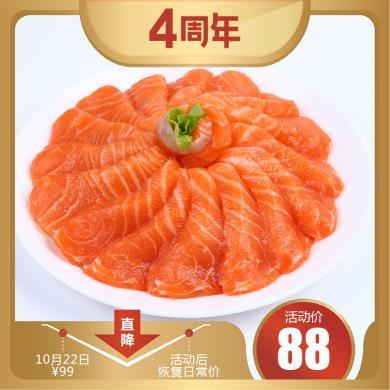 崇鲜 挪威进口冰鲜三文鱼刺身 400g 盒装 生鱼片 海鲜