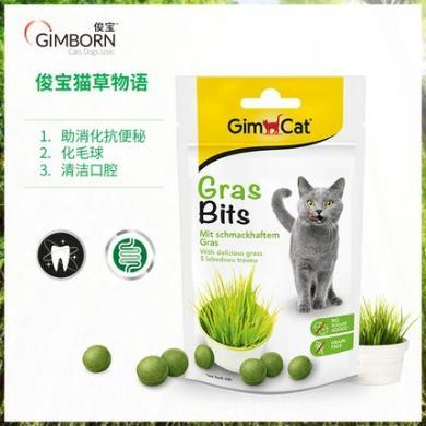 德国GIMBORN俊宝麦芽草化毛猫草锭除口臭助消化成猫幼猫40g