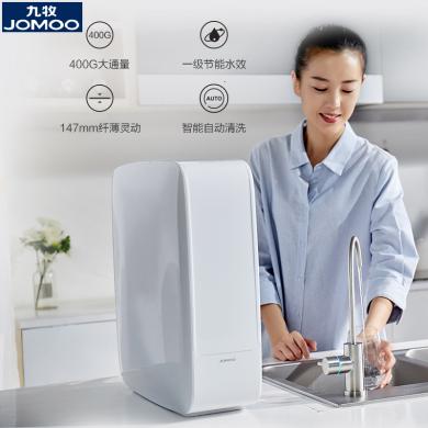 九牧凈水器廚房家用RO反滲透水龍頭過濾器直飲純水機JRO56-0401