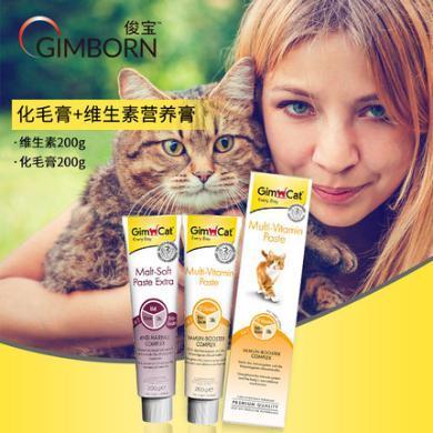 德国GIMBORN俊宝化毛膏200g+营养膏200g