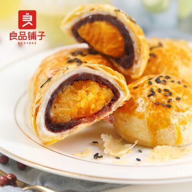 【新品買一送一】良品鋪子-蛋黃酥320g雪媚娘麻薯糕點心網紅零食小吃休閑食品