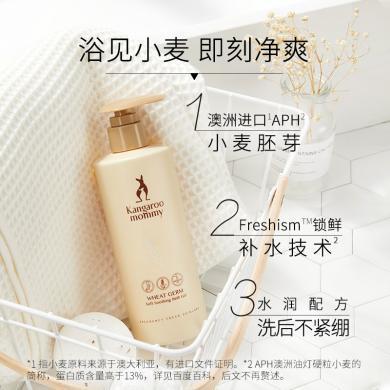 袋鼠媽媽 孕婦沐浴露孕婦專用沐浴露乳 天然保濕滋養護膚品