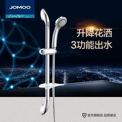 JOMOO九牧能手提手握淋浴五功能 软管升降花洒 S05225-2C01-3(不包安装)