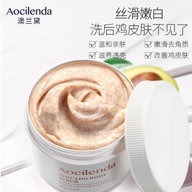 澳蘭黛孕婦專用磨砂膏全身可用去角質去雞皮死皮身體乳護膚品正品