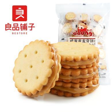 【冬己咸蛋黃餅干258g】餅干零食散裝臺灣網紅小吃休閑食品