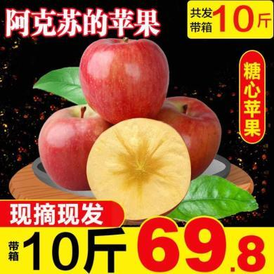 【顺丰包邮】新疆阿克苏 冰糖心苹果10斤带箱 新鲜苹果 红富士