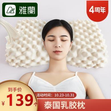 【店慶提前購】雅蘭家紡泰國乳膠枕頭枕芯一對按摩天然乳膠枕護頸枕成人頸椎枕