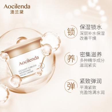 澳蘭黛孕婦護膚品燕窩滋養面霜天然純補水孕婦專用孕期哺乳期可用