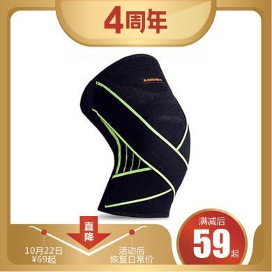 【買一送一】艾美仕 護膝運動籃球深蹲跑步男女髕骨帶騎行保暖裝備半月板損傷膝蓋護具