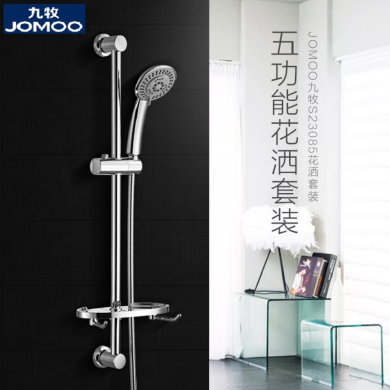 JOMOO 九牧 五功能手提淋浴花灑 升降花灑 S23085-2C02-3(不包安裝)