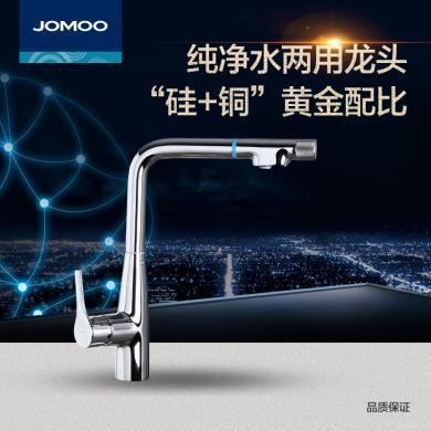 JOMOO九牧可旋轉冷熱自來水純凈水兩用多功能廚房龍頭33096