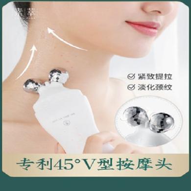 素萃双滚轮V型美颈 淡化颈纹按摩脖子提拉紧致颈部护理