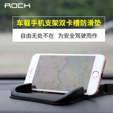 洛克ROCK 車載手機支架雙卡槽防滑墊 車載手機支架 新型多功能支架防滑墊/置物墊 帶手機號 臨時停車牌汽車用品手機支架