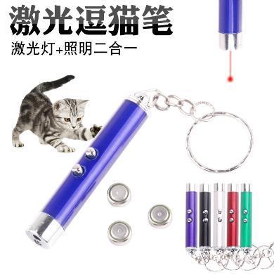 企菲 激光逗猫棒逗猫玩具 逗猫笔猫咪互动玩具红外线宠物用品 猫狗玩具 cwry72