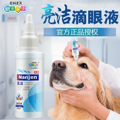 新宠之康 亮洁宠物滴眼液60ml狗狗滴眼液洗眼液去泪痕 bj05