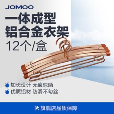 JOMOO衣架晾衣架家用衣架衣撐LR003-703/4A4-2、LR003-303/4B4-2