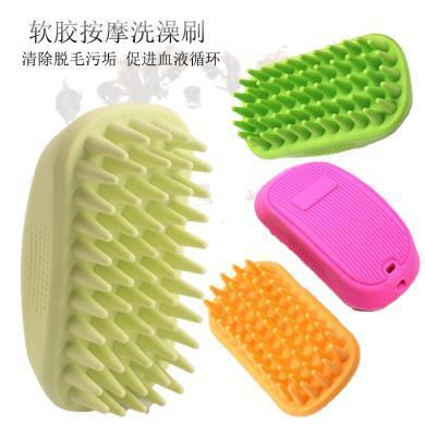 企菲 宠物洗澡按摩刷 宠物清洁用品护毛美毛祛毛梳 ?#39277;?#27792;浴按摩刷子cwry76
