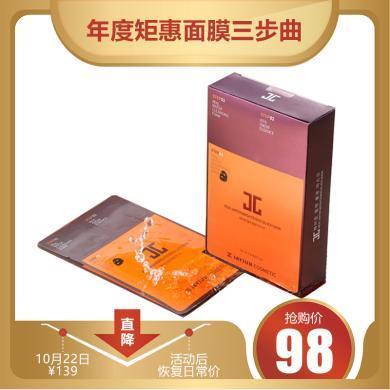 JAYJUN捷俊黑色水光面膜三部曲10片 韓國補水保濕水光針黑面膜女