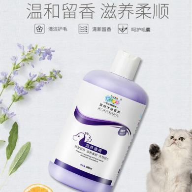 新寵之康狗狗沐浴露500ml絲滑柔順貓咪香波寵物浴液洗澡用品bj18