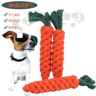 企菲 宠物玩具 宠物狗啃咬磨牙玩具胡萝卜 纯手工编织磨牙棉绳宠物用品cwry40