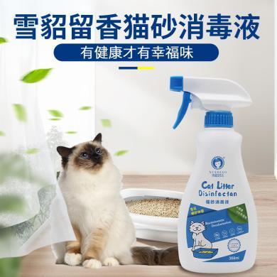 雪貂留香猫砂消毒液368ml猫砂去味除臭?#26009;?#27602;水清洁用品mr10