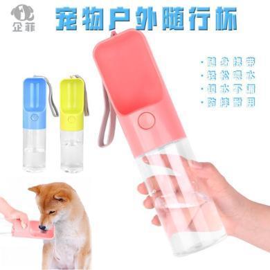 企菲 寵物飲水器寵物狗戶外便攜飲式隨行水杯創意按鍵水壺寵物用品 cwry26
