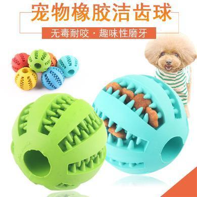 企菲 寵物玩具球橡膠彈力益智漏食球玩具寵物磨牙啃咬耐咬潔齒狗玩具cwry22