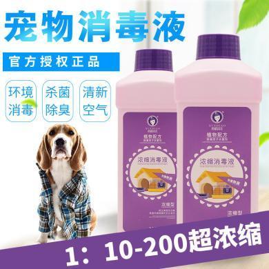 雪貂留香宠物浓缩消毒液1.1L狗狗去味消毒水除臭剂清洁用品 mr05