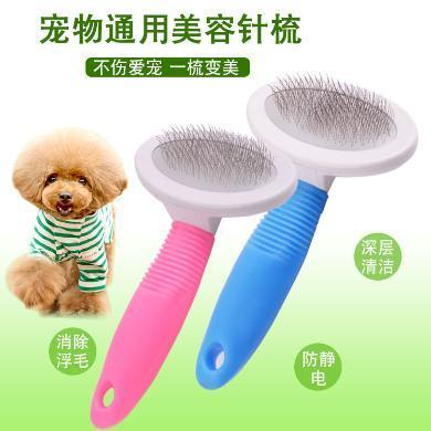企菲 寵物梳子 寵物美毛梳子寵物祛毛梳防滑手柄寵物跳蚤梳 寵物狗梳子 cwry48