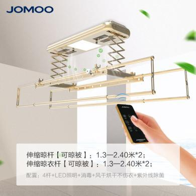 JOMOO九牧(帶烘干)電動晾衣架自動升降家用智能遙控晾衣機LA309