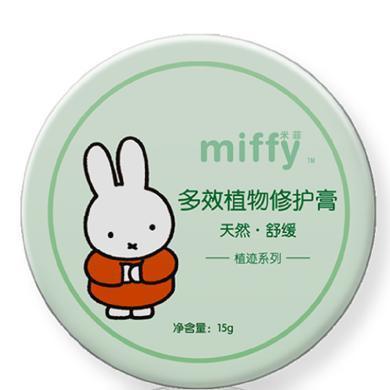 米菲多效修护紫草膏纯天然植物精华宝宝防蚊红屁屁蚊虫叮咬