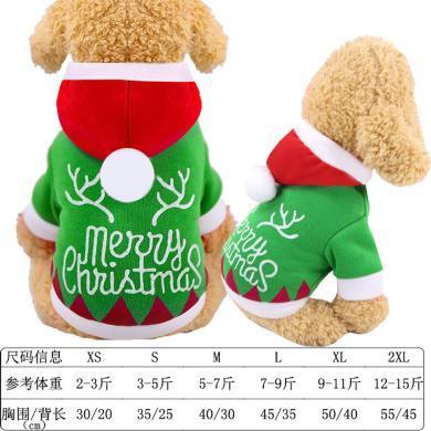 小中大狗狗衣服圣誕節衣服寵物衣服貓咪衣服搞怪秋冬裝 帶帽衛衣綠色圣誕MC