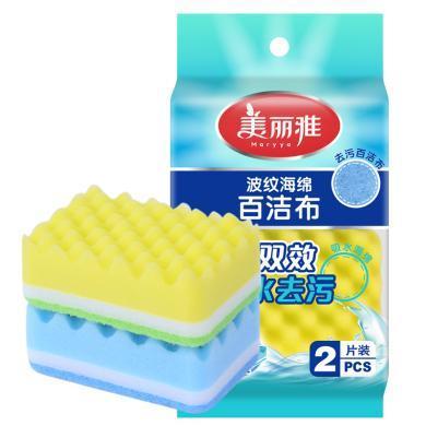 美麗雅 洗碗海綿廚房抹布百潔布家用去油去污海綿擦刷碗布 波紋凹凸洗碗棉2枚裝