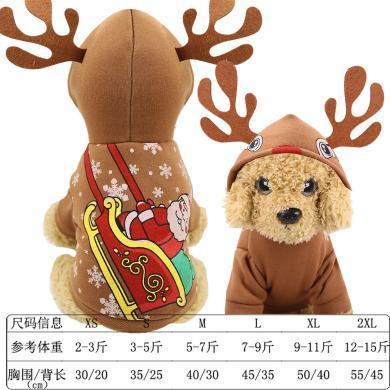 小中大狗狗衣服圣誕節衣服寵物衣服貓咪衣服搞怪秋冬裝 兩腿帶帽拉雪橇棕鹿角